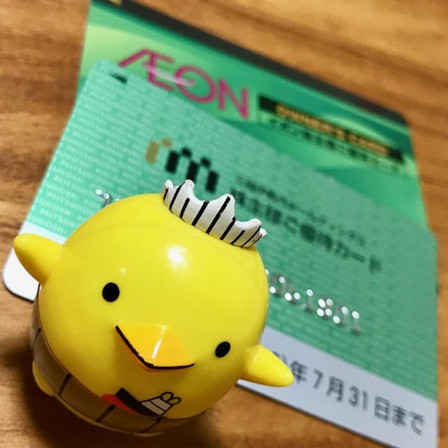 イオンオーナーズカードと三越伊勢丹株主カード