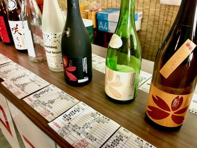 桜うづまき酒造のお酒