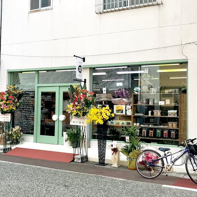 三浦菓子店外観