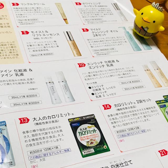 ファンケル株主優待カタログ