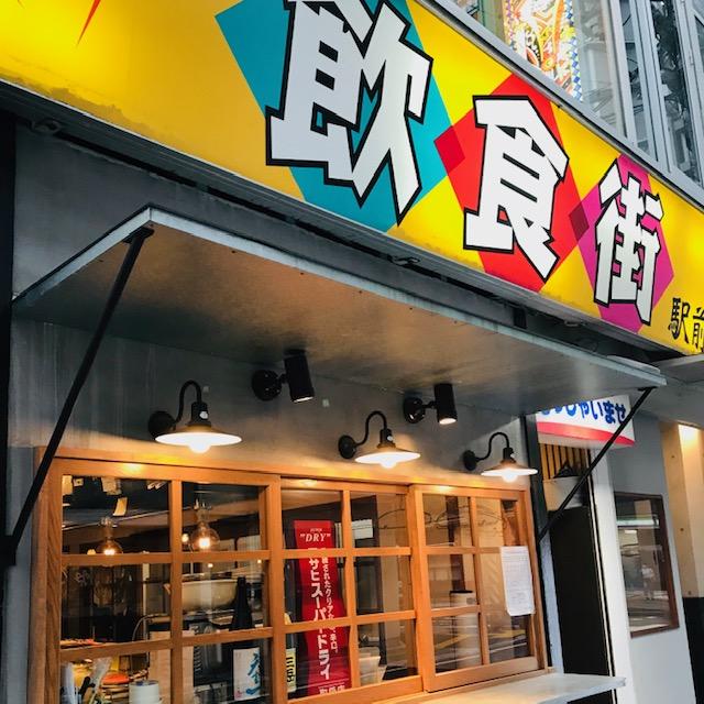 猿猴橋飲食街