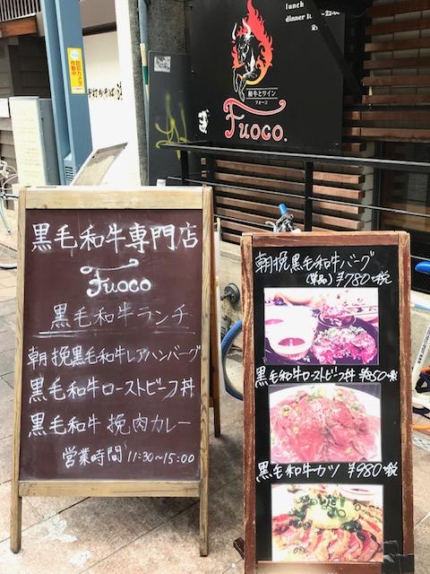 黒毛和牛専門店フォーコ