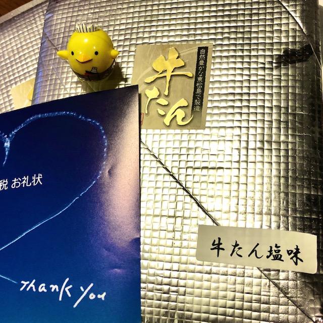 ふるさと納税〜東松島市の牛タン