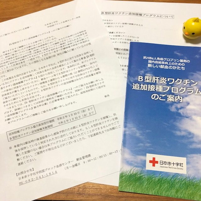 B型肝炎ワクチン追加接種プログラム