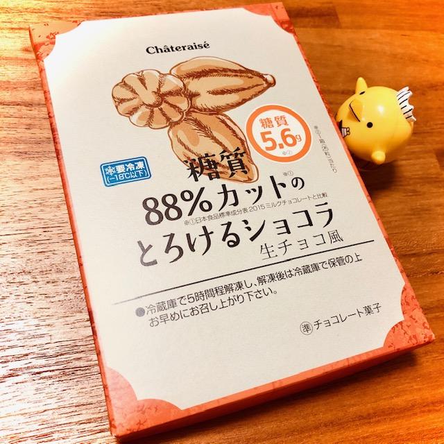 シャトレーゼの糖質88%カットのとろけるショコラ 生チョコ風