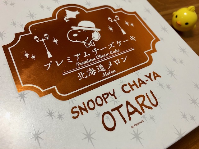 SNOOPY茶屋小樽プレミアムチーズケーキ