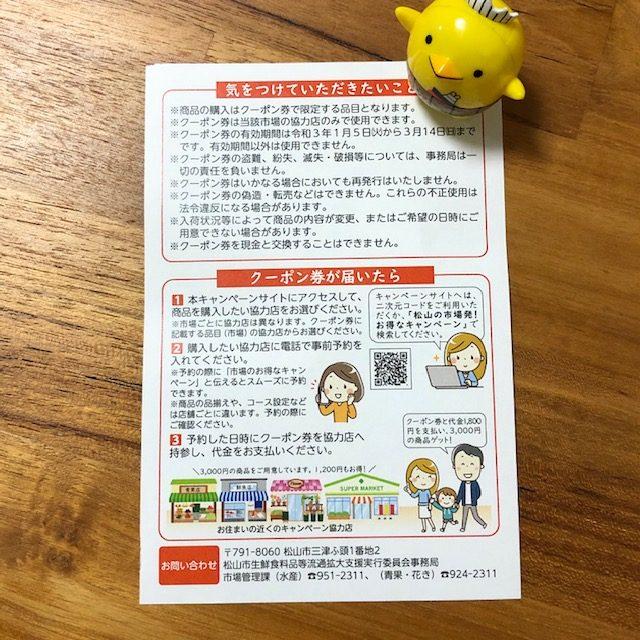 松山の市場発!お得なキャンペーンクーポン