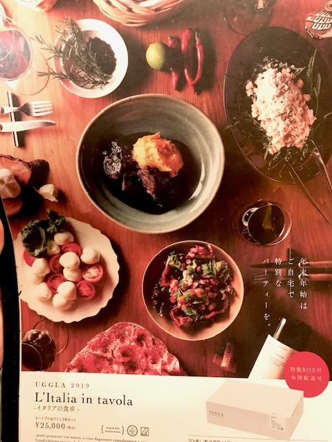 ウグラの年末年始オードブル&ワインのリーフレット
