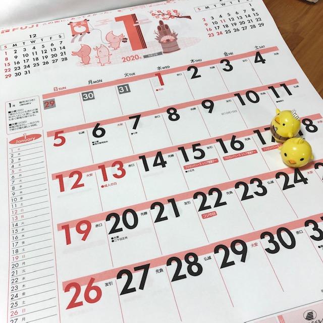 フジオリジナルカレンダー