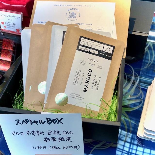 マルコ@松山のチョコレート