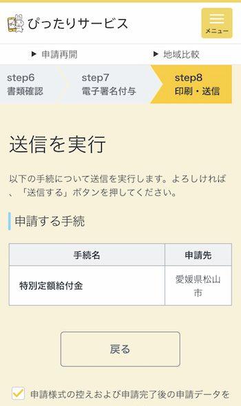 マイナポータル特別定額給付金申請画面