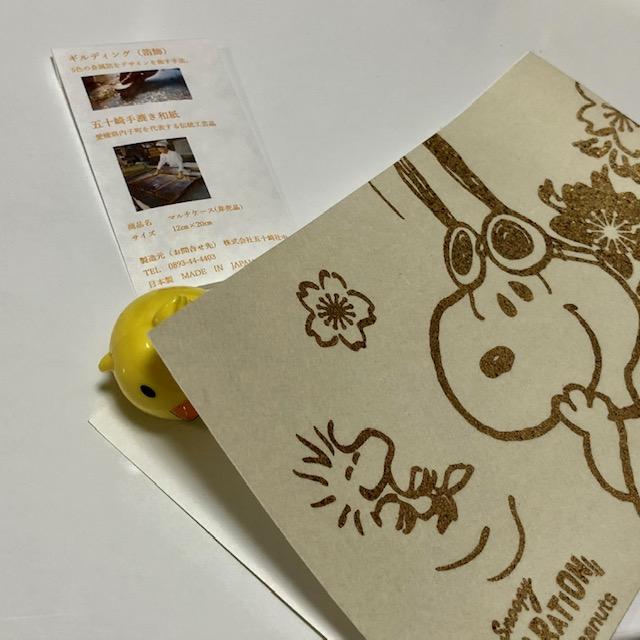 スヌーピーファンタレーションの五十崎和紙マルチケース